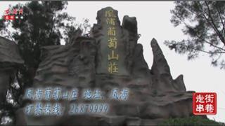 走街串巷7期——凤浦山庄  野味十足