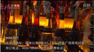 <淘最威尼斯人网上娱乐2>第八期—NANA酒吧 龙港最有范儿的酒吧