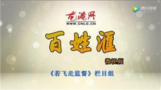 【百姓汇-第23期:龙港电动车朋友注意了,就里给你方便又安全】