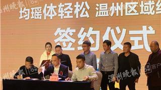 均瑶集团五大产业将陆续回温 新饮料发布会上为苍南捐千万元