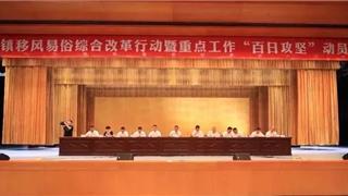 """龙港召开移风易俗综合改革行动暨重点工作""""百日攻坚""""动员大会"""