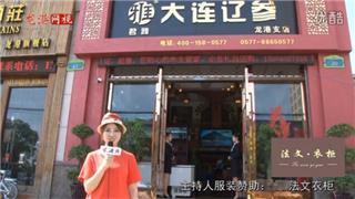 <淘最威尼斯人网上娱乐2>第三期—君雅大连辽参-参源好,身体好!