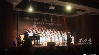 龙港教育新年合唱音乐会 节选
