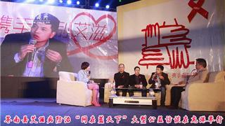"""苍南爱滋病防治""""同在蓝天下""""公益访谈在龙港举行"""