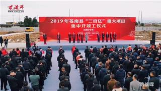 """苍南县2019年""""三百亿""""重大项目集中开竣工仪式"""