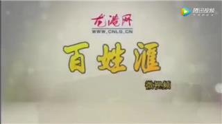 """【百姓汇-第20期:""""垃圾革命""""年度考核(三)】"""