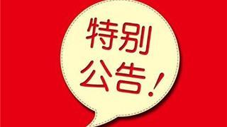 """苍南县教育局关于公布第三批中小学生校外培训机构""""白名单""""的通告"""