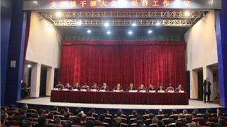 威尼斯人网上娱乐召开干部大会暨经济工作会议
