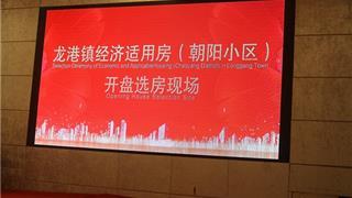 威尼斯人网上娱乐经济适用房(朝阳小区)公开摇号 50户申请者喜得新房