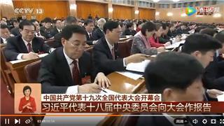 习近平:加快生态文明体制改革,建设美丽中国
