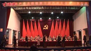 中国共产党威尼斯人网上娱乐第十届代表大会第一次会议 第三部分