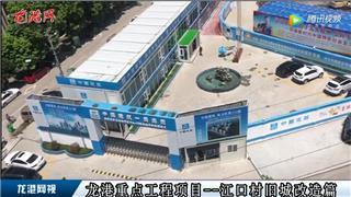 【百姓汇-第9期:龙港重点工程项目-江口村旧城改造篇】