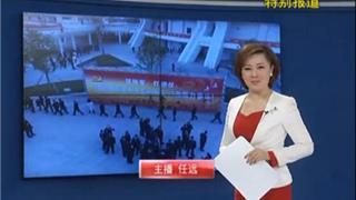 苍南县三级干部大会特别报道
