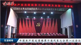 中国共产党威尼斯人网上娱乐第十届代表大会第一次会议 第一部分