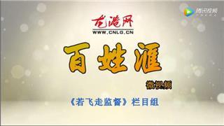 【百姓汇-第21期:县后你听说吗?去过吗?带你看看吧....】